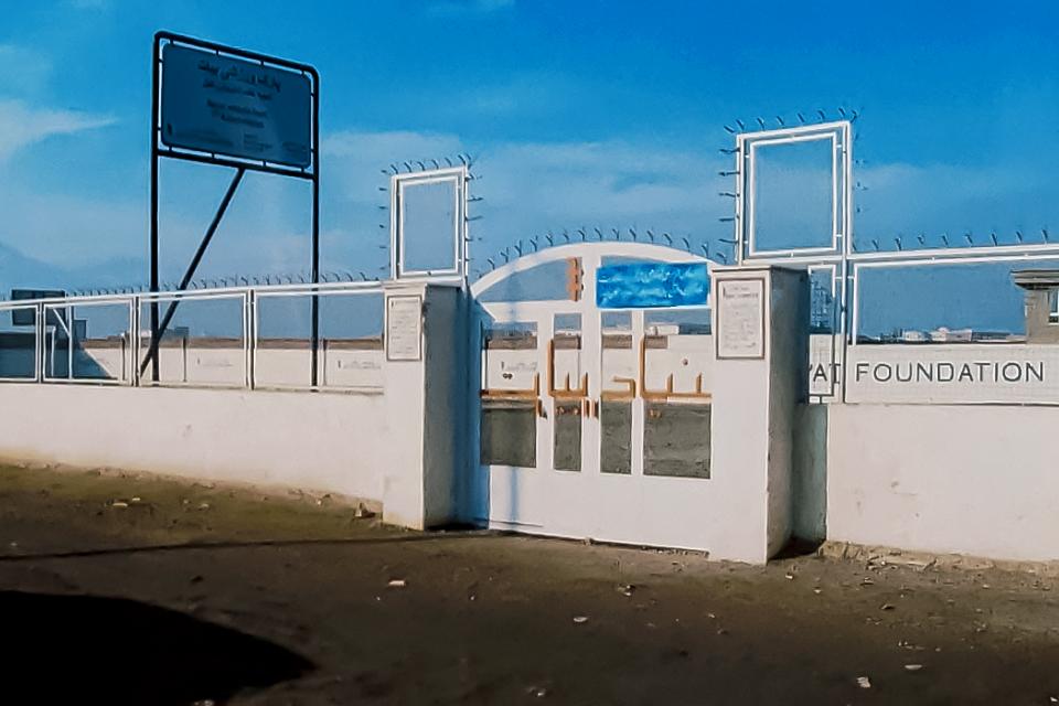 Sporting Field