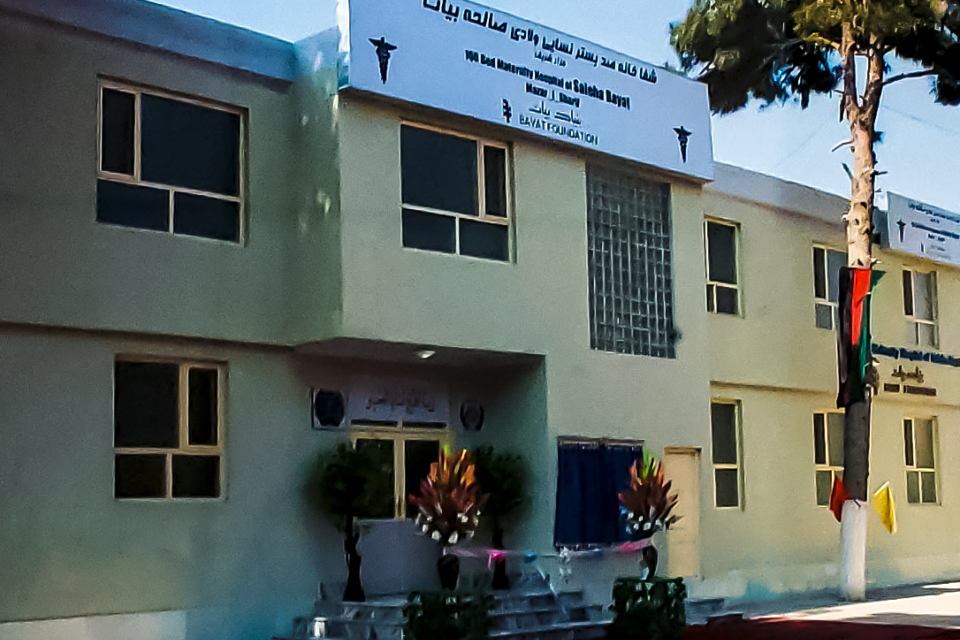 Saleha Bayat Hospital