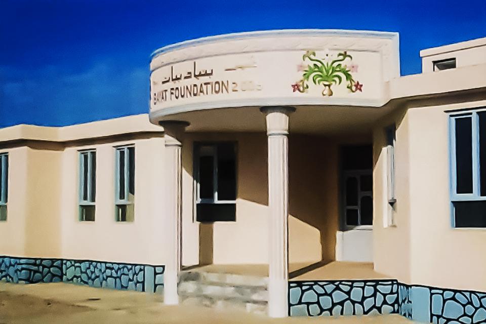 Faryab Hospital